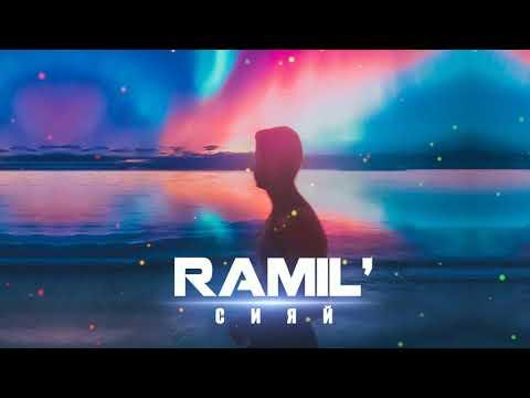 Ramil' — Сияй (Prod. by Zane98)