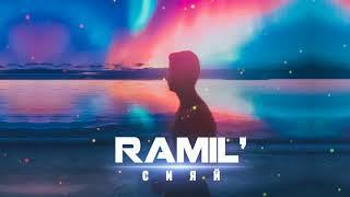 Ramil\' — Сияй