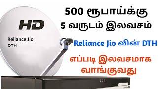 Reliance Jio DTH | 500  ரூபாய் க்கு 5 வருடம் இலவசம் Reliance Jio வின் DTH  எப்படி இலவசமாக வாங்குவது