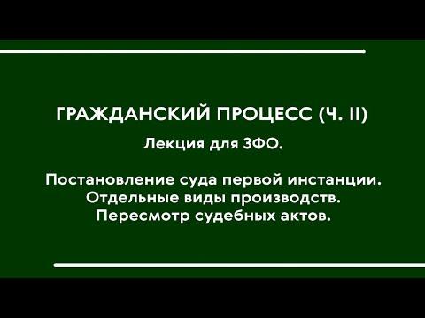 Гражданский процесс (часть II). Лекция для ЗФО (Юз-16) (Ч. 1)