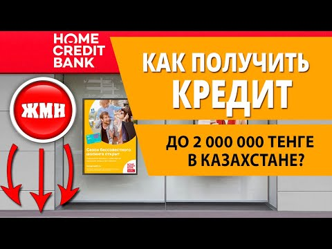 Кредит наличными без залога в HomeCredit Bank  в Казахстане