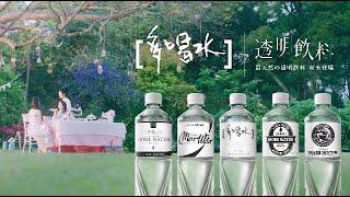[多喝水] 透明飲料有事登場-午後の水聚篇
