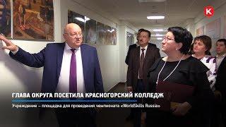 Глава округа посетила Красногорский колледж