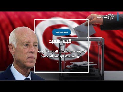 مُتصدّر الجولة الأولى من انتخابات الرئاسة التونسية قيس سعيد