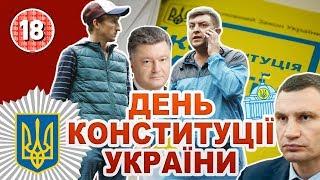 Петро Бампер і Сус: День Конституції України