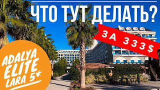 Турция отдых 2019! Что ждёт за 333$ Русские купаются в море в январе Адалия Элит Лара, Анталия