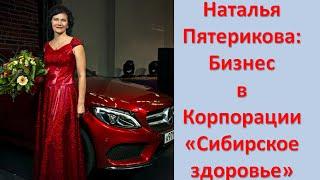Наталья Пятерикова. Бизнес в Корпорации Сибирское здоровье
