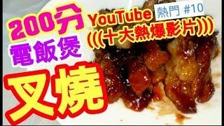 叉燒 電飯煲做到🔥十大youtube熱爆影片🔥冇色素 你估唔到 簡單容易 一睇就明Make Char Siu at Home (Chinese BBQ)