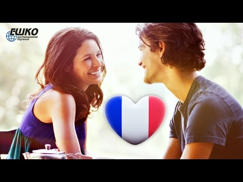 Французский язык. Французский комплимент. Как правильно сделать комплимент по-французски