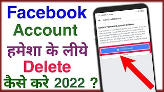 How to delete facebook account permanently full process || Facebook account kaise delete kare