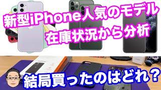 【新型iPhone】結局買ったのはどのモデル?Apple Storeの在庫で確認する売れ筋のカラーと容量!