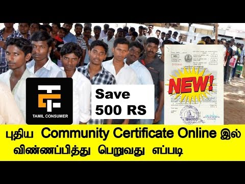 How To Apply Community Certificate On TNeGA (esevai) Citizen