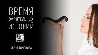 Женя Тимонова – о Дроздове, опасных животных и половом отборе / Время * историй