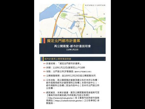 「擬定北門都市計畫案」再公開展覽說明會