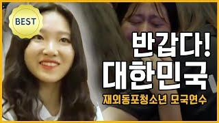 반갑다! 한국, 7일간의 발견 [재외동포청소년 모국연수]  / YTN KOREAN