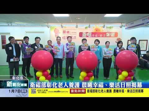 新彰化新聞20200107 衛福部彰化老人養護 晨曦幸福、樂活日照揭幕