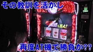 ネットカフェパチプロ生活~ウイング玉城店7-7予告編~