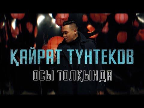 Қайрат Түнтеков - Осы толқында