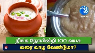 Could you live to be 100 years old? - Healthy Food Guide - Tamil TV