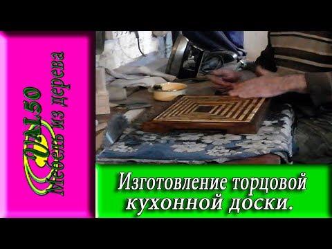 Изготовление торцевой кухонной доски
