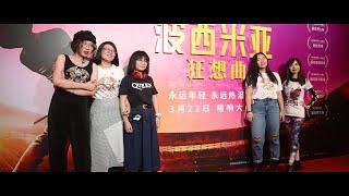 Bohemian Rhapsody Opens In China