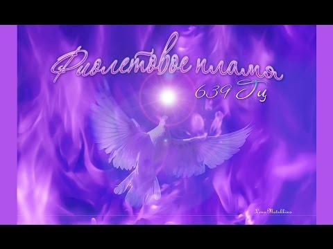 Фиолетовое пламя. Священный огонь трансформации.
