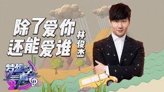 [ CLIP ]林俊杰《除了爱你还能爱谁》《梦想的声音2》EP.5 20171201 浙江卫视官方HD