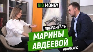 Победитель Марины Авдеевой