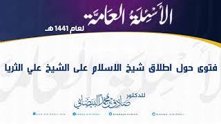 اغاني حصرية فتوى حول اطلاق شيخ الاسلام على الشيخ علي الثريا - الدكتور صادق بن محمد البيضاني تحميل MP3