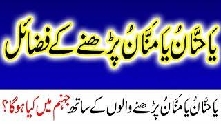 Ya Hannan Ya Mannan Kehnay K Ajeeb Barkaat Amal/Dua Urdu/Hindi Hajat Ka Wazifa PeereKamil Wazaif