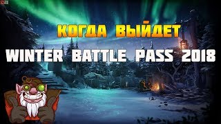 Дата выхода Winter Battle Pass 2018. Зимний Компендиум 2018!