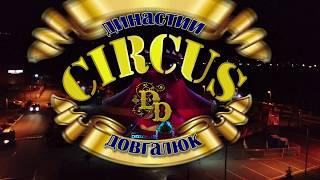 Лучший в мире цирк Шапито - Аттракционы! Клоуны и Звери ! Circus 2018 Цирк зверей для детей