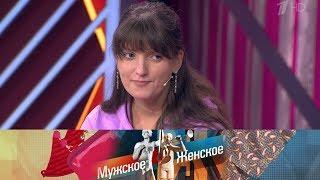 Мамин защитник. Мужское / Женское. Выпуск от 16.01.2020