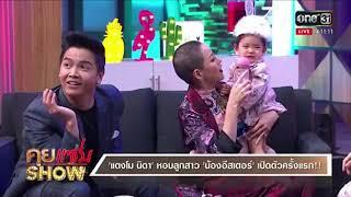 คุยแซ่บShow : แตงโม นิดา หอบลูกสาว น้องอีสเตอร์ เปิดตัวครั้งแรก