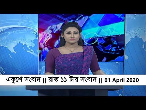 11 Pm news || রাত ১১ টার সংবাদ 01 April 2020 || ETV News