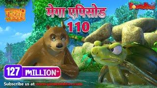 मेगा ऐपिसोड  - 110 | Jungle Book | Hindi Kahaniya | PowerKids TV