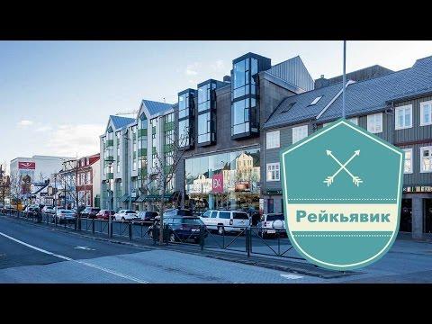 Рейкьявик - Прогулки по городу в Исланди