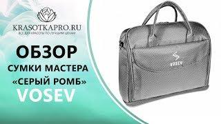 Обзор Сумки мастера «Серый ромб», VOSEV