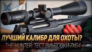 ЛУЧШИЙ КАЛИБР ДЛЯ ОХОТЫ? ◆ The Hunter Classic ◆ Тест винтовки 7х64