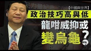 【中國與世界】 2019年4月4日 政治技巧高與低 龍咁威抑或變烏龜