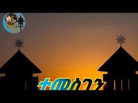 Temesgen nbel  ተመስገን ንበል Eritrean Orthodox መንፈሳዊ ትረኻ  by ዮሓንስ ስሎሞን