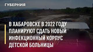 В Хабаровске в 2022 году планируют сдать новый инфекционный корпус детской больницы