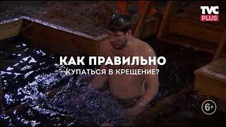 Москва на Крещение