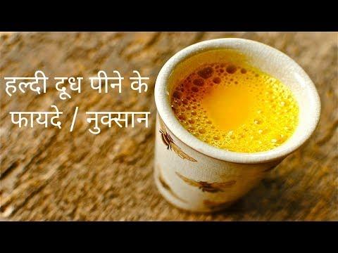 हल्दी वाला दूध पीने के फायदे / नुक्सान। Side-Effect Of Turmeric Milk...Haldi-dudh