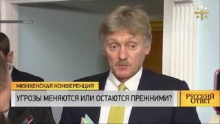 Русский ответ: Мюнхенская конференция
