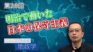 第28回 明治で動いた日本の保守主義