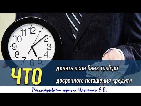 Что делать, если банк требует досрочно погасить кредит?