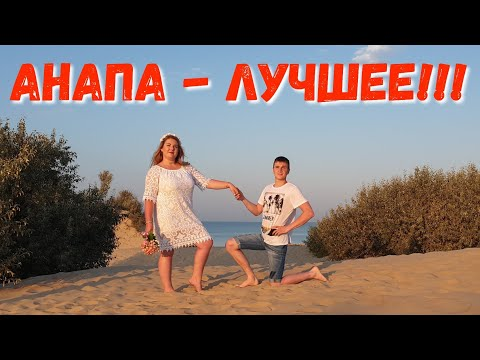 #АНАПА - 6.30 УТРА - ГЛОБАЛЬНЫЙ ОТЪЕЗД С МОРЯ 25.08.2019