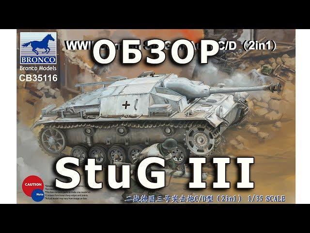 Bronco 1//35  WWII German StuG III Ausf C//D 2 In 1 #35116