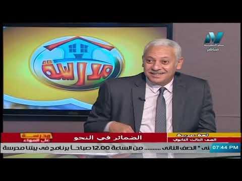 تدريبات على الضمائر بالنظام الجديد || لغة عربية 3 ثانوي 2021